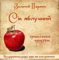 Сік яблучний 3л